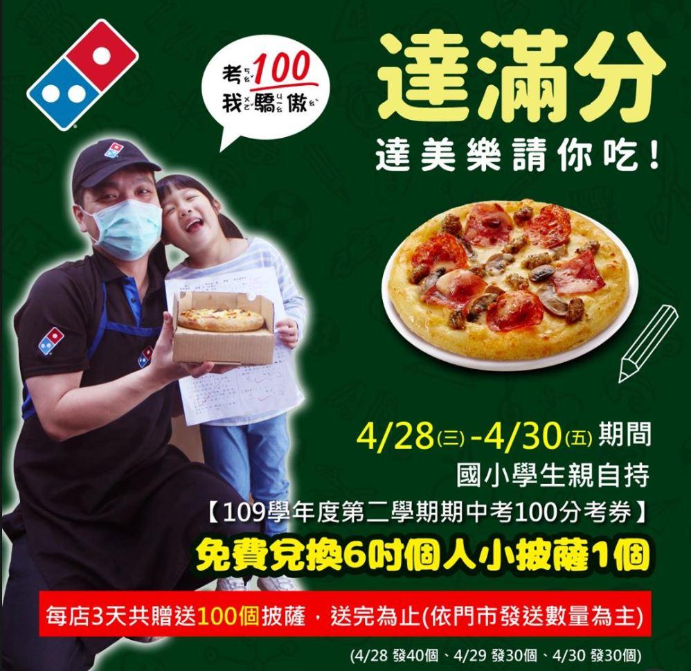 限時三天!國小生考滿分考卷,免費換達美樂6吋披薩 @桃園起風了!