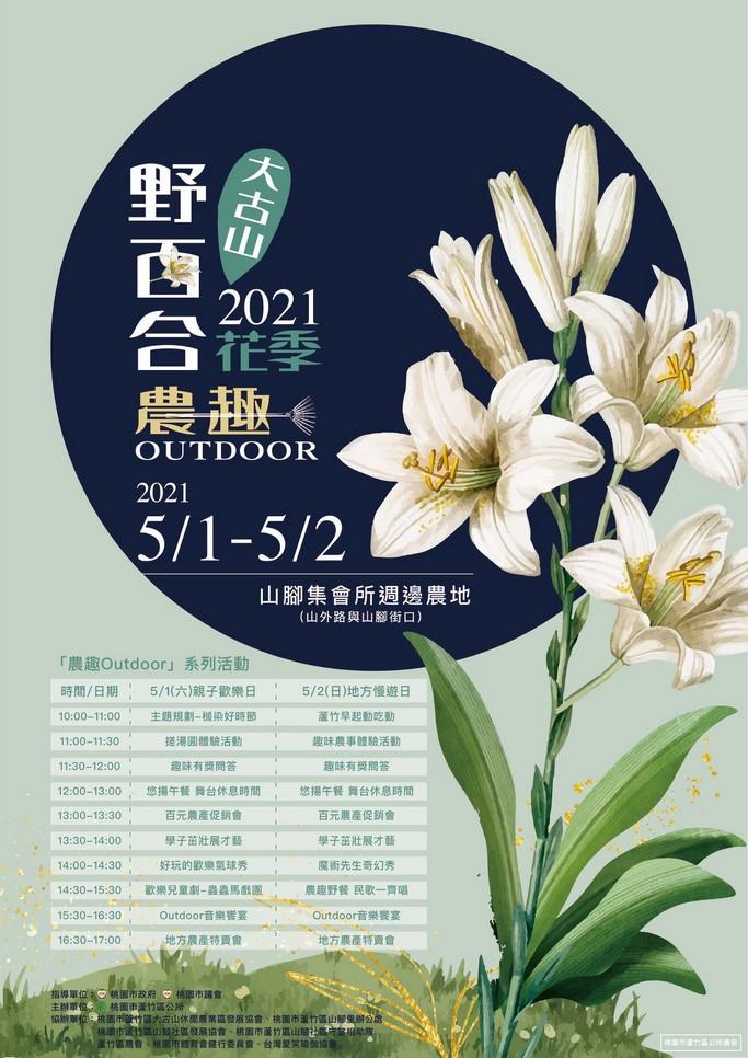 2021桃園大古山野百合花季(5/1,2) @桃園起風了