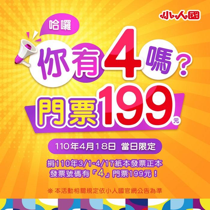 小人國一日快閃,發票有4,門票限省651元只要199元(418) @桃園起風了!