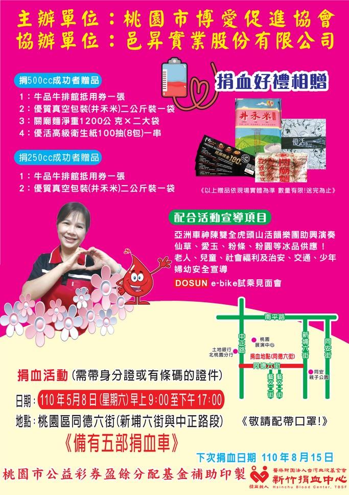 桃園市博愛促進會5月愛心捐血活動(5/8) @桃園起風了