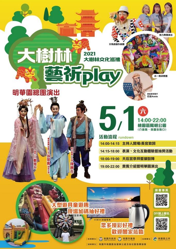 桃園區大樹林文化巡禮-大樹林藝祈Play(5/1) @桃園起風了!