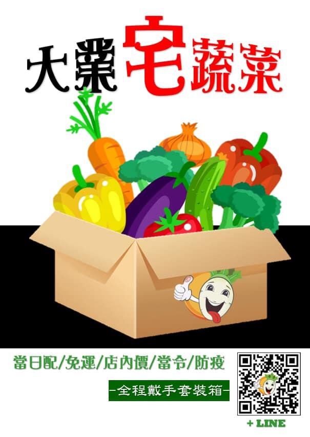 大業蔬菜行