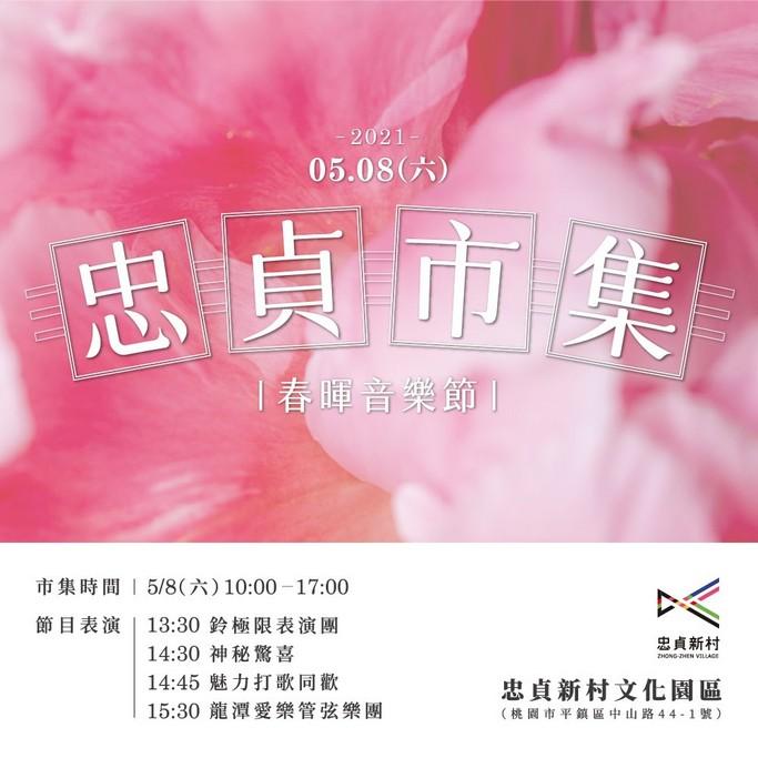 忠貞市集五月春暉音樂節(0508) @桃園起風了!