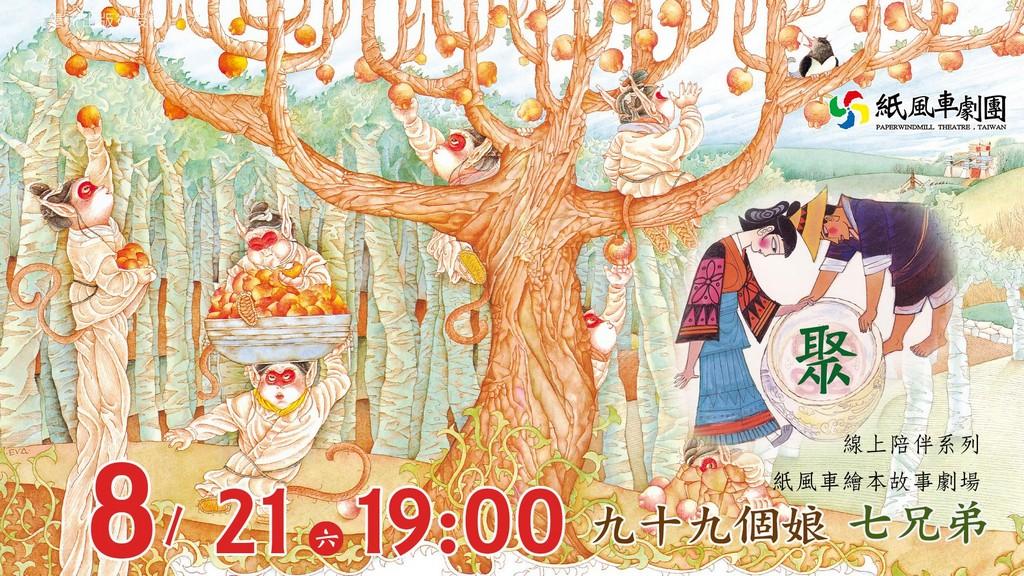 紙風車繪本故事劇場:九十九個娘、七兄弟等共12部免費觀看 @桃園起風了