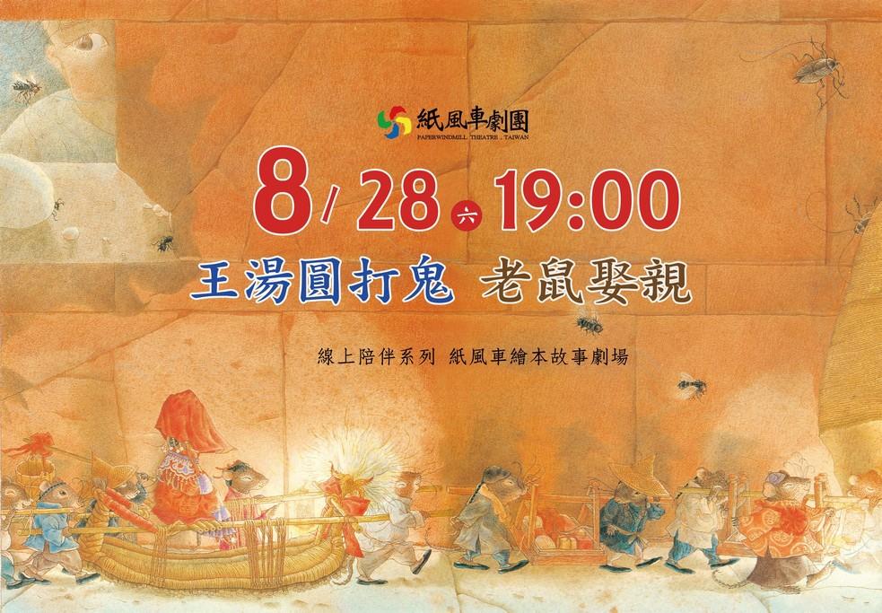 紙風車繪本故事劇場:王湯圓打鬼、老鼠娶新娘等共13部免費觀看 @桃園起風了