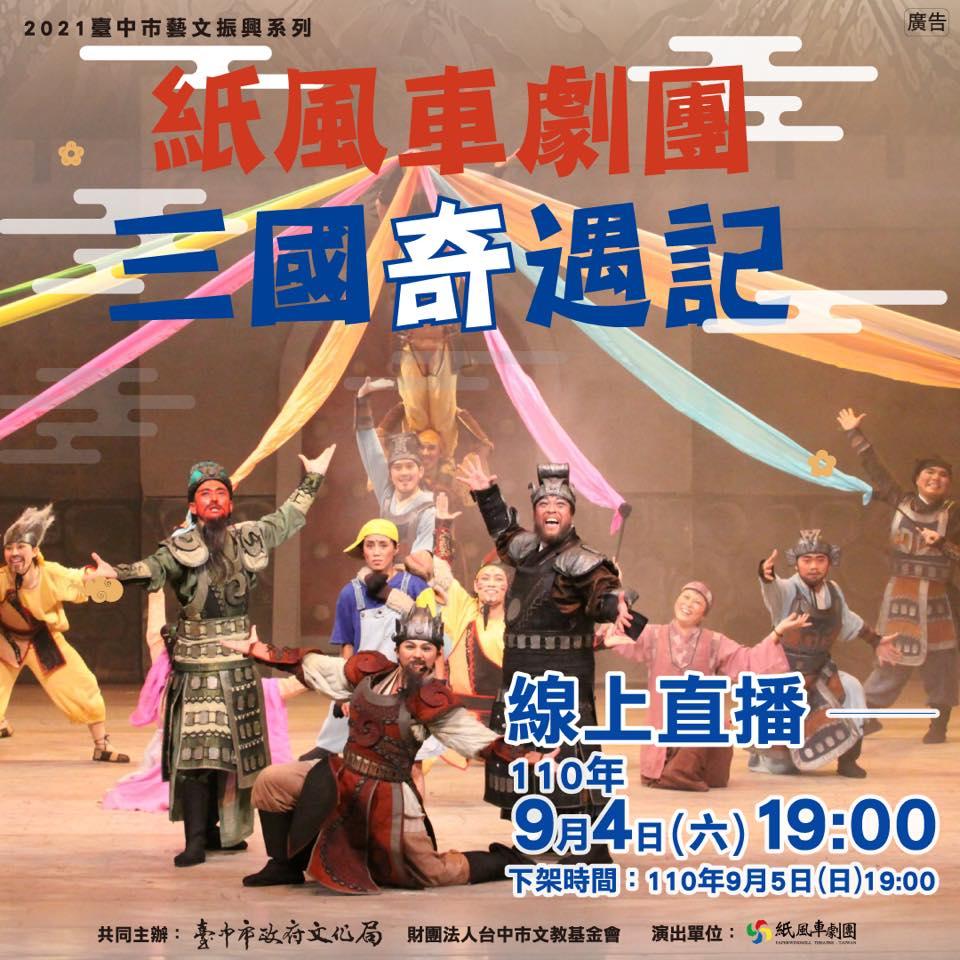 限時24小時免費觀賞。紙風車三國奇遇記還有13齣繪本故事劇場線上免費看 @桃園起風了